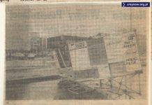 Wicher historii w końcu 1988 roku przybiera na sile i niszczy tablicę na afisze przed Megasamem. I oczywiście nie ma komu naprawić. Życie Warszawy, 12.1988.